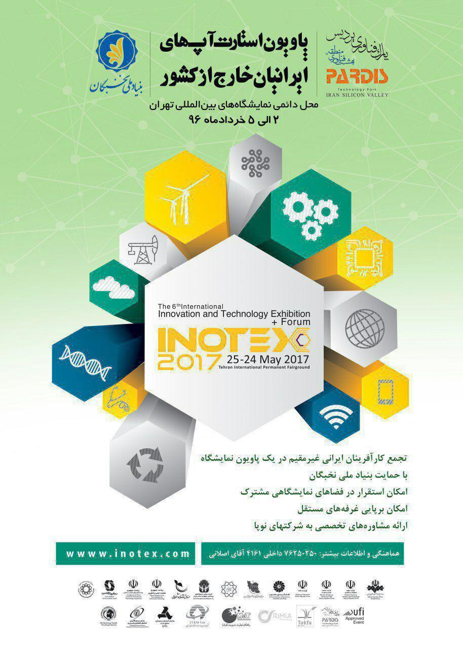 نمایشگاه اینوتکس 2017