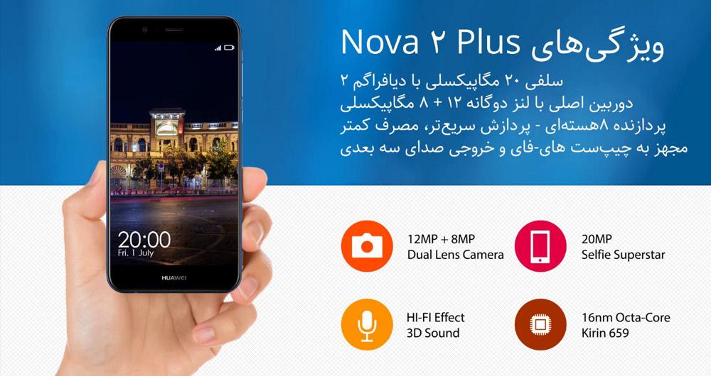 نگاهی به نوآوری های Nova 2 Plus / فناوری بر بال تکامل