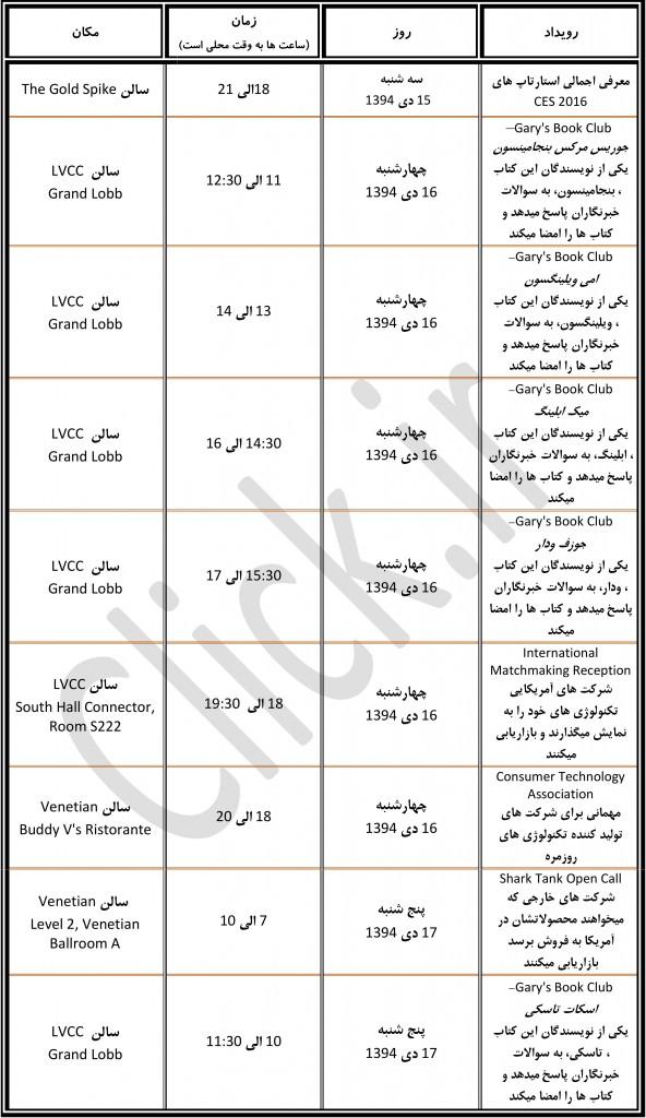 جدول رویداد ها