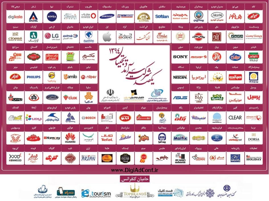 نشان سرآمدی دیجیتال به شرکتهای منتخب اهدا گردید