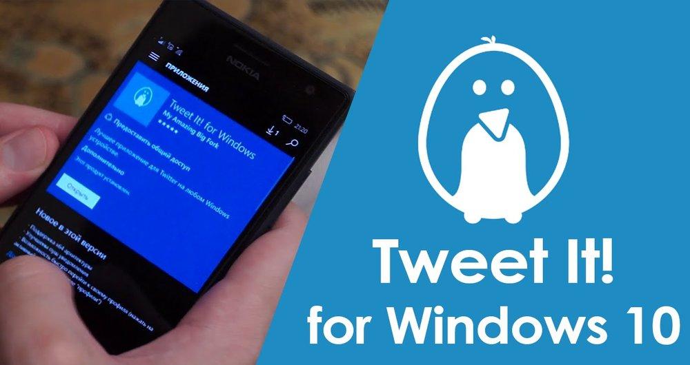 توییتر برای ویندوز موبایل 10