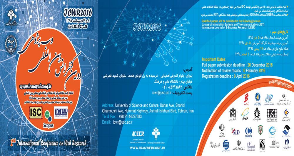 دومین کنفرانس بین المللی وب پژوهی به میزبانی دانشگاه علم و فرهنگ