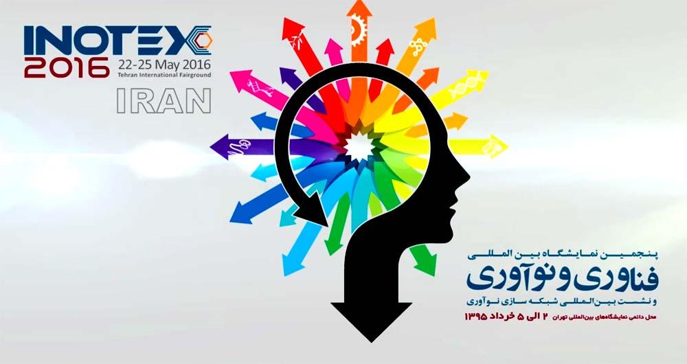 چهارمین جایزه مدیریت فناوری و نوآوری ایران دهم خردادماه برگزار میشود