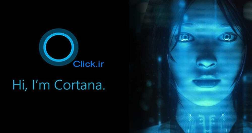 کورتانا دستیار ویندوز  10