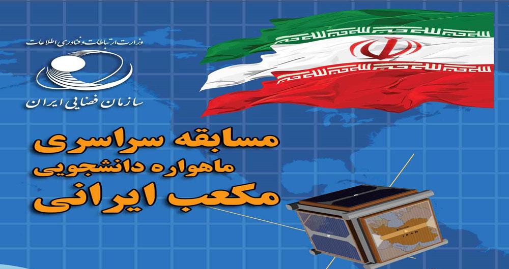 مسابقه دانشجویی طراحی و ساخت ماهواره مکعب ایرانی