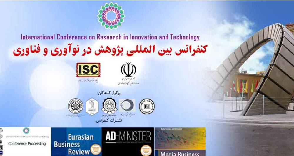 کنفرانس بینالمللی پژوهش در نوآوری و فناوری برگزار میشود