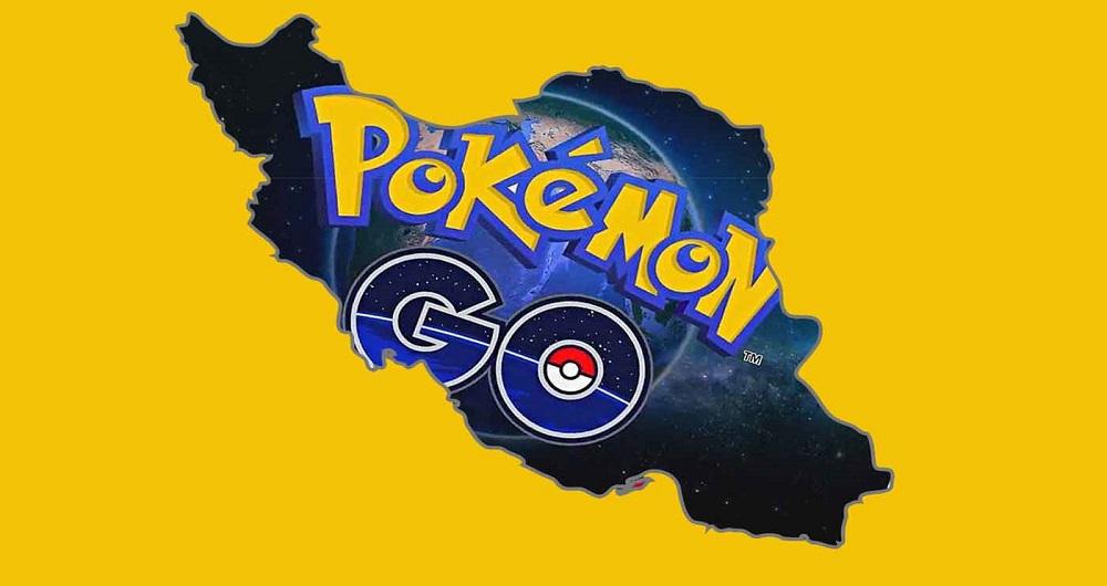 شروع طوفانی بازی پوکمون گو در ایران