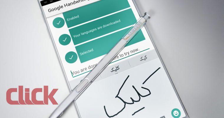 handwriting-persian