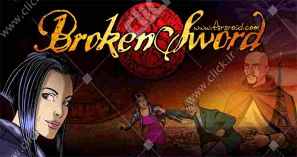 Broken-Sword-Directors-Cut_new