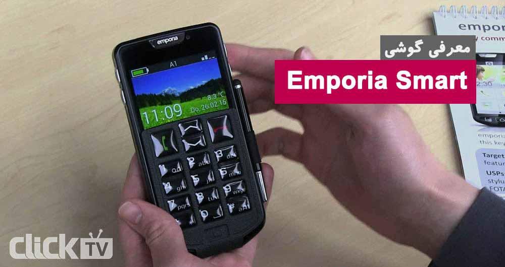 گوشی Emporia SMART با صفحه کلید فیزیکی و لمسی