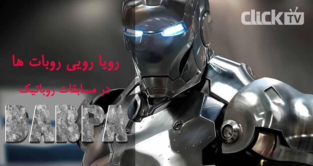مسابقات رباتیک دارپا