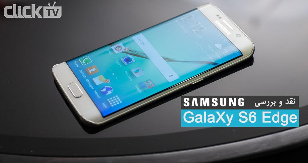 نقد و بررسی سامسونگ Galaxy S6 Edge