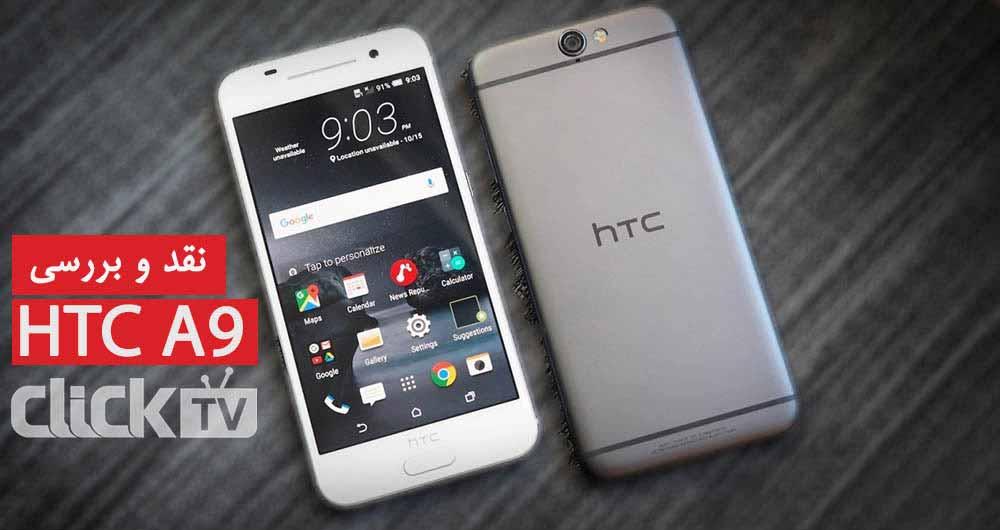 نقد و بررسی گوشی HTC One A9