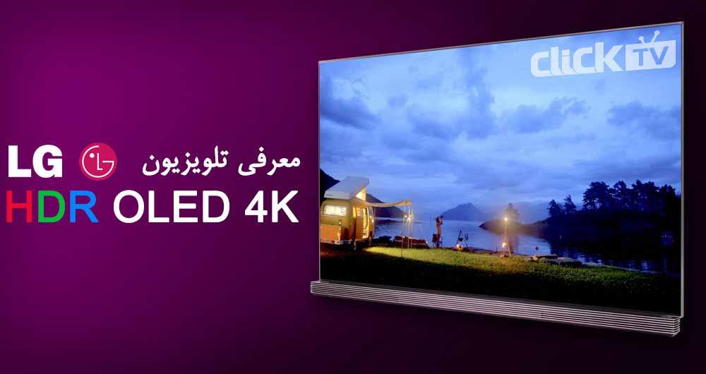 معرفی تلویزیون های ال جی HDR OLED TV