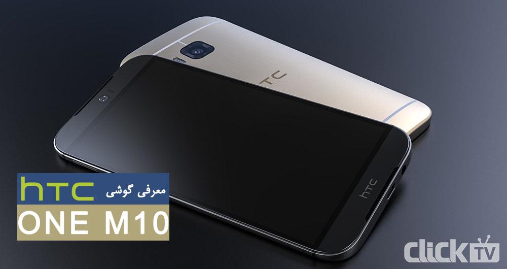 معرفی گوشی HTC ONE M10