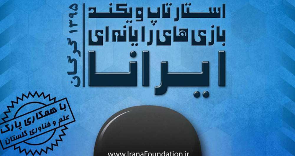 استارتاپ ویکند بازیهای رایانهای ایرانا برگزار میشود