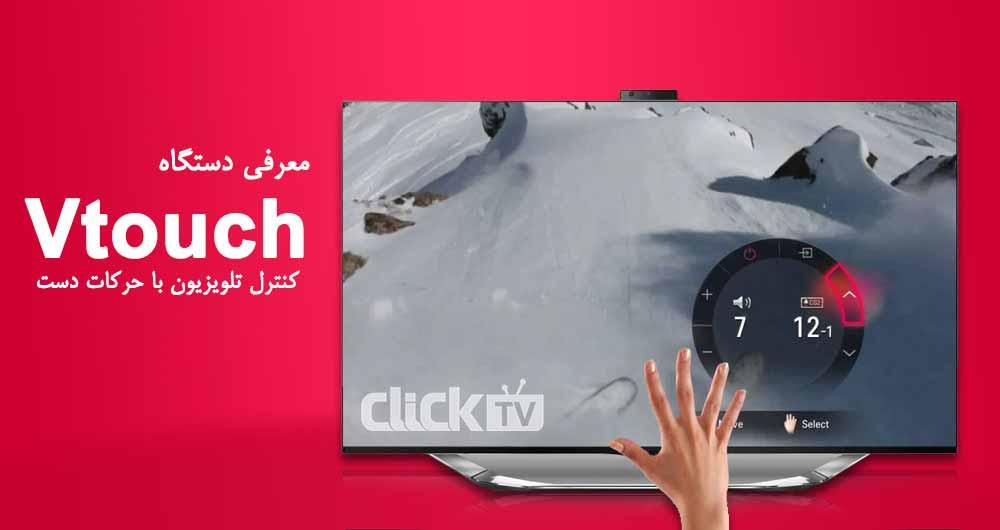 کنترل تلویزیون با حرکت اعضای بدن