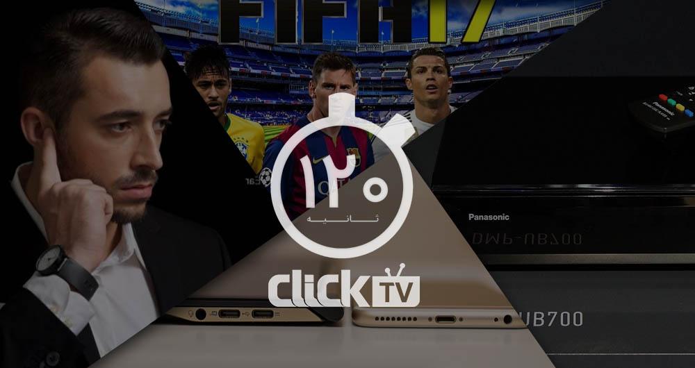 تماشا کنید؛ از فناوری جدید مکالمه تلفنی تنها با یک انگشت تا برترین بازیکنان بازی FIFA 2017