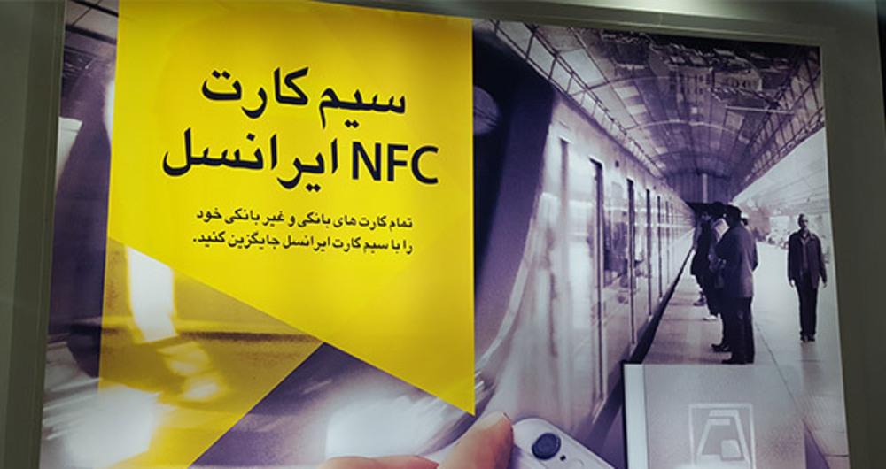 irancell nfc sim card