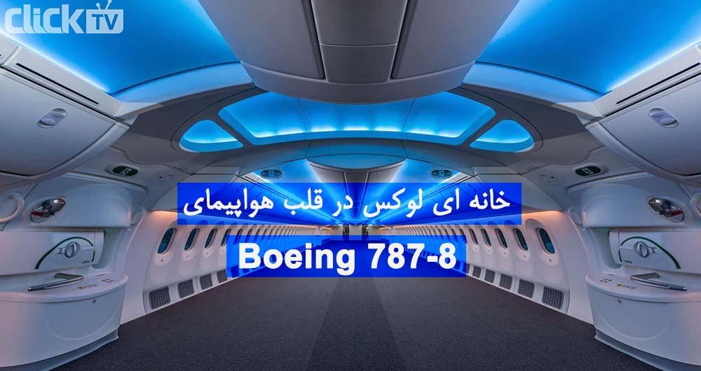 boeing-787-8