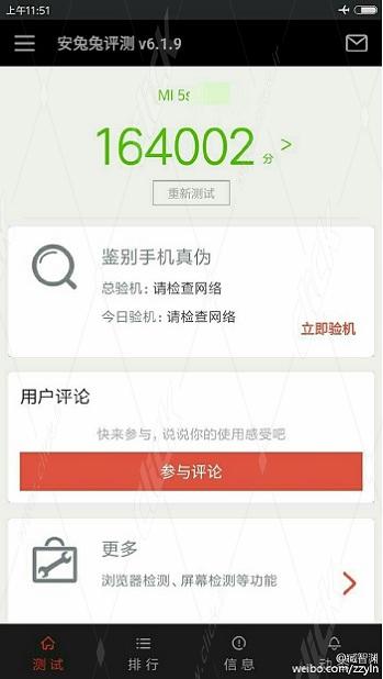 نتیجه بنچمارک AnTuTu گوشی Xiaomi Mi 5s
