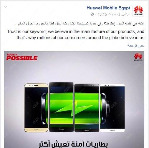 huwayi egypt facebook