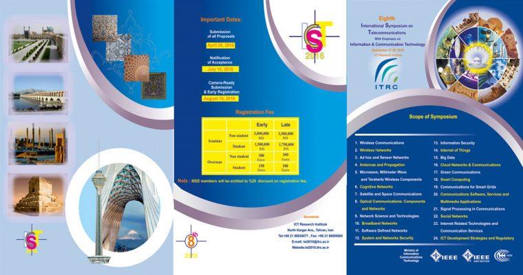 هشتمین سمپوزیوم بینالمللی مخابرات ۶ و ۷ مهرماه برگزار میشود