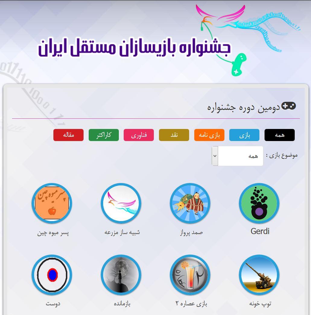 جشنواره بازیسازان مستقل ایران