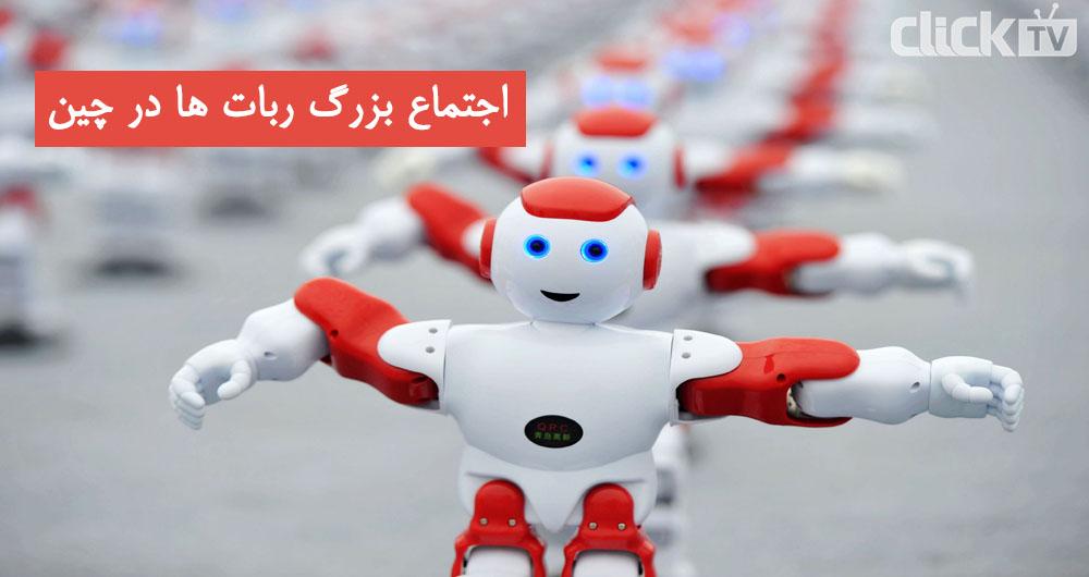 robots-china