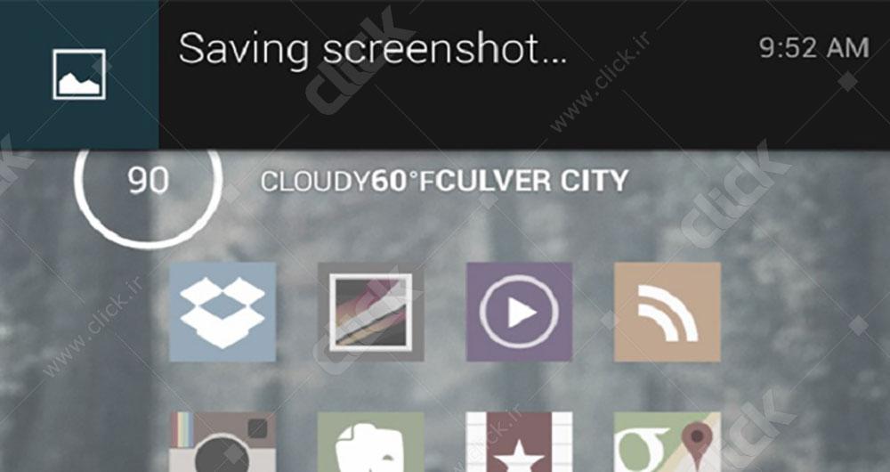 اسکرین شات با آپدیت کردن گوشی