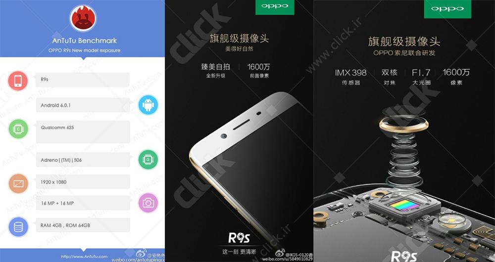 مشخصات گوشی هوشمند Oppo R9s در AnTuTu بنچمارک