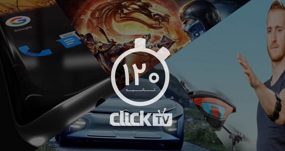 تماشا کنید؛از بازگشت بازی نوستالژیک Mortal Kombat XL تا سامسونگ  Galaxy S8 2016