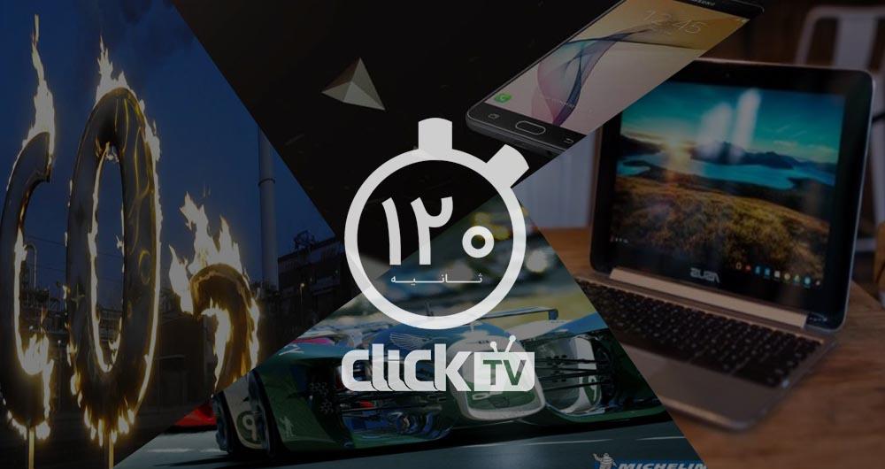 تماشا کنید؛ از  لوکس ترین لپ تاپ ایسوس تا طراحان ایرانی در چالش میشلن