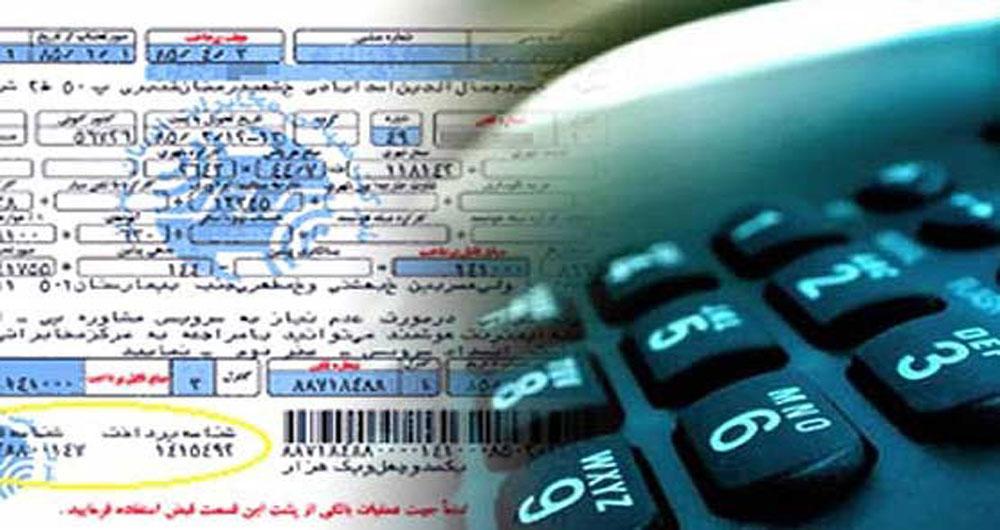 بازگردانی معوقه ثبت نام و احتمال بازگردانی مبلغ حداقل کارکرد در قبضهای تلفن ثابت