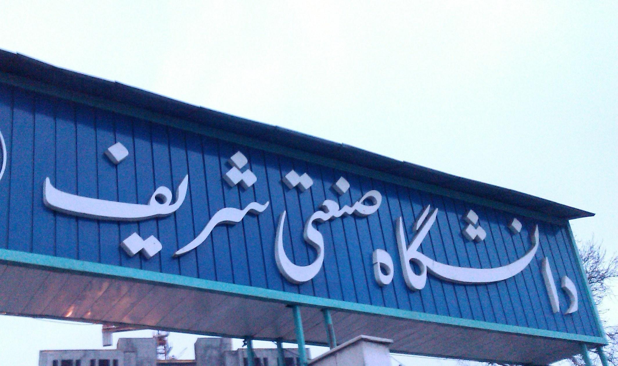 مراسم 30 سالگی نخستین دانشکده مهندسی کامپیوتر ایران