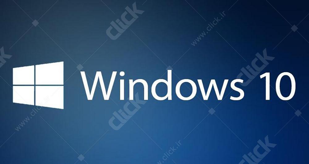 ضرورت نصب ویندوز 10