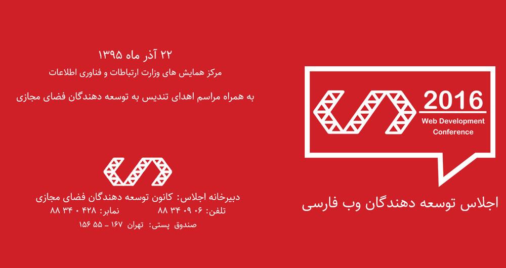 اجلاس توسعه دهندگان وب فارسی