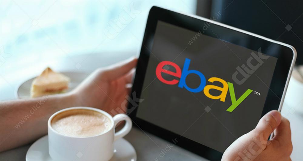 eBay و Amazon می آیند؟