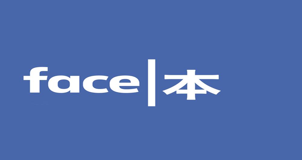 فیس بوک به زبان شما صحبت می کند