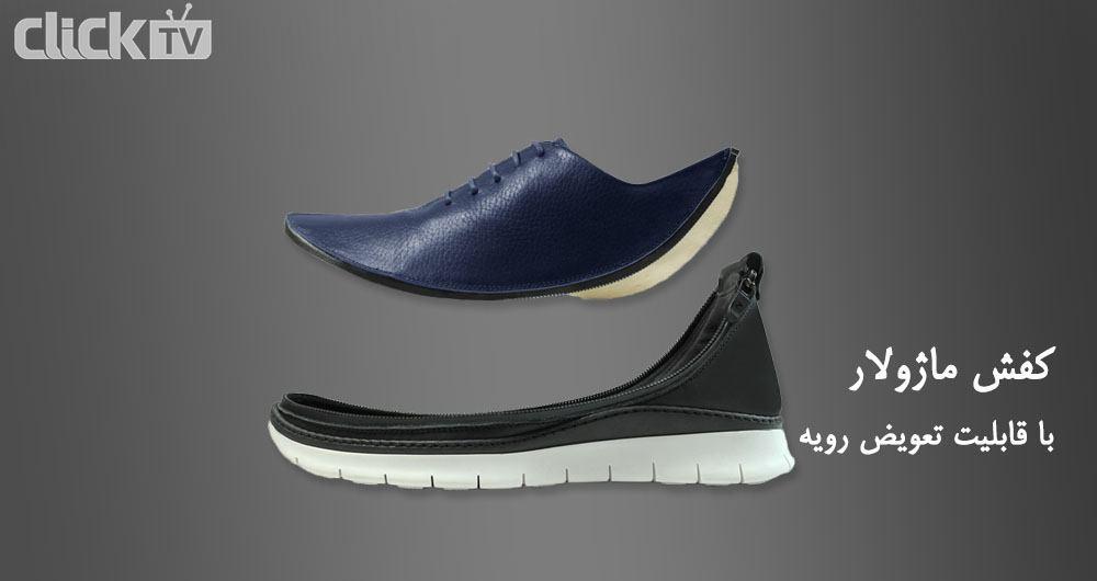 یک کفش بخرید، چند کفش ببرید!