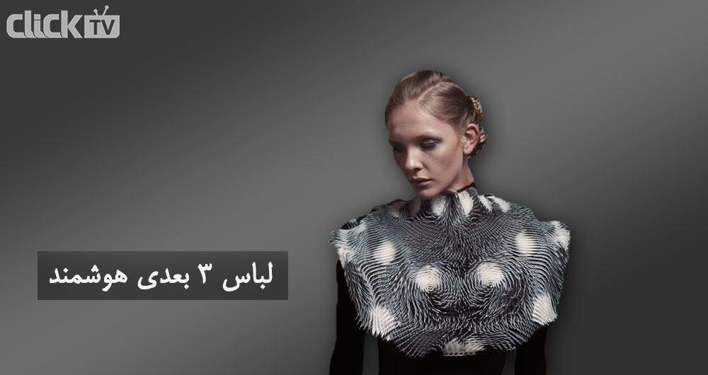 لباس هوشمندی که به محیط واکنش نشان می دهد