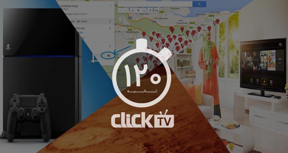 تماشا کنید؛ از خشکسالی در سیاره مریخ تا ورود تلویزیون های اینترنتی در ایران