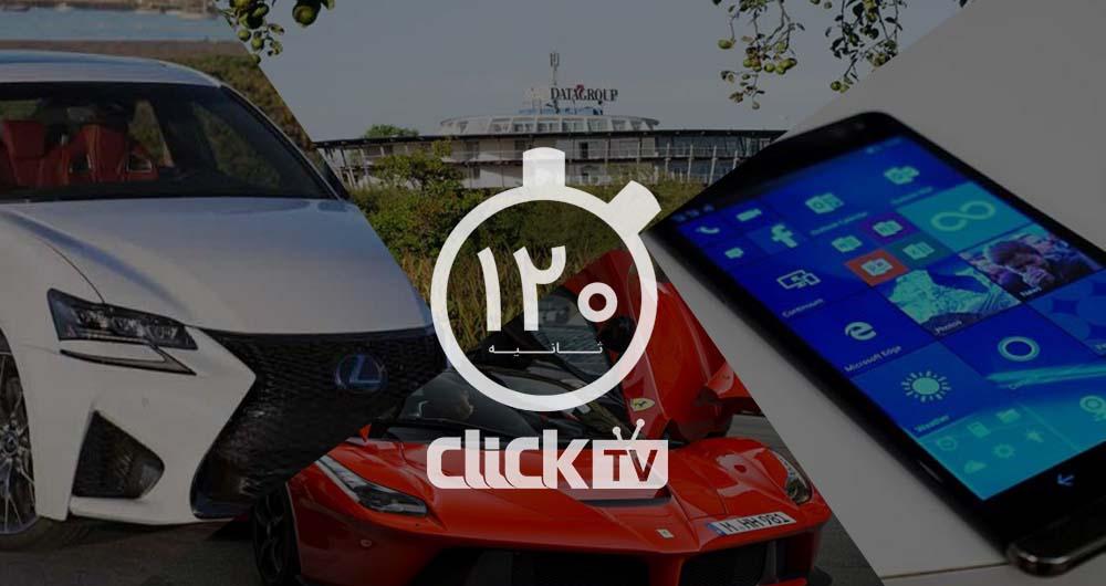 تماشا کنید؛ از گوشی جدید شرکت HP تا معرفی آپشن های خودرو های لوکس