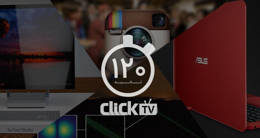 تماشا کنید؛ از معرفی لپ تاپ های ارزان قیمت ایسوس تا امکان ارسال تصاویر در اینستاگرام