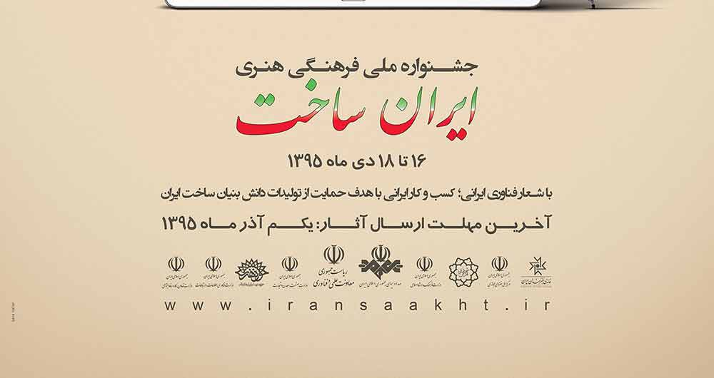 ایران ساخت