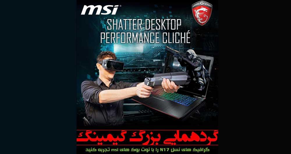 گردهمایی لپتاپهای گیمینگ MSI