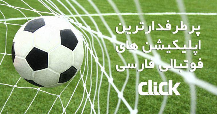 برترین اپ های فوتبالی فارسی