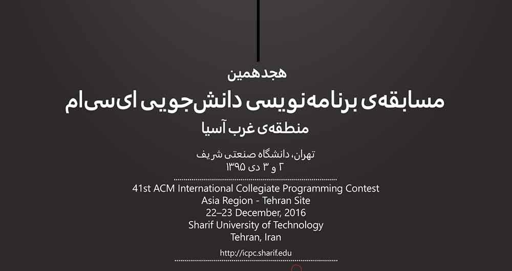 دانشگاه صنعتی شریف میزبان هجدهمین مسابقهی برنامهنویسی acm