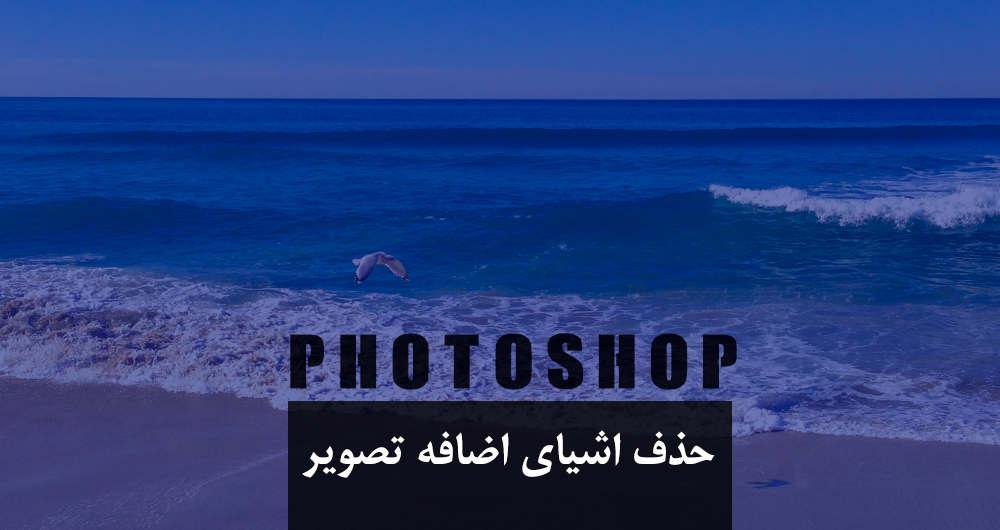 حذف کردن اشیای اضافه موجود در تصاویر با فتوشاپ