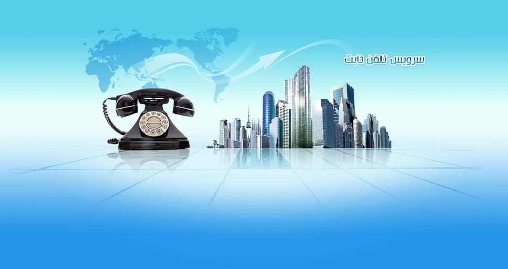 جوابیه شرکت مخابرات به قطع اتصال تلفن ثابت شاتل